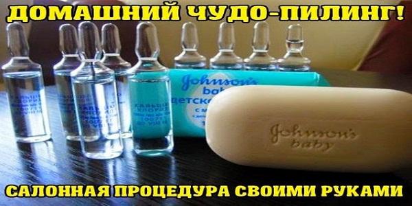 Пилинг лица натрия хлоридом в домашних условиях