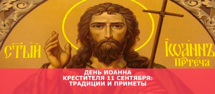 задаваемые вопросы день рождения иоанна крестителя приметы гаража можно попасть