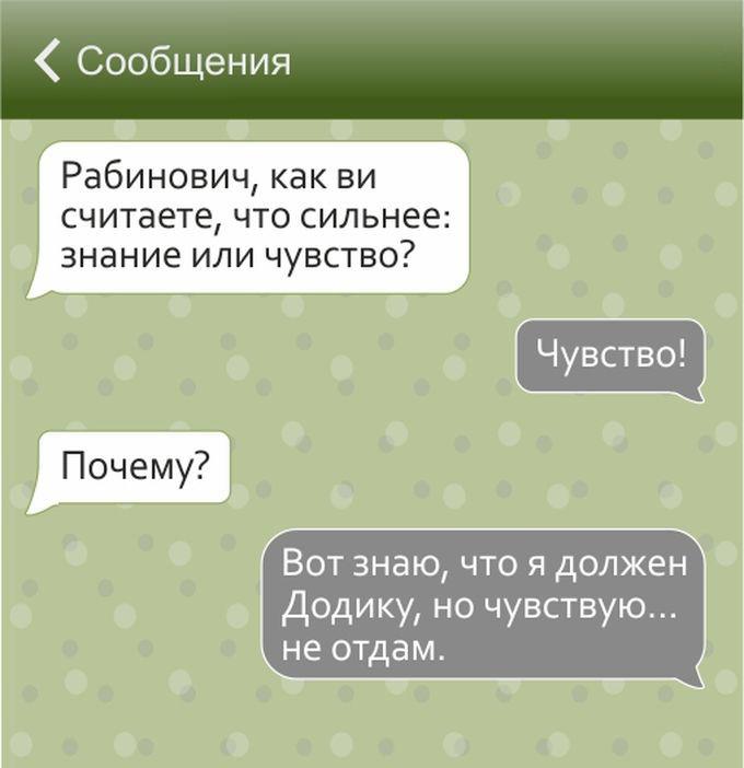 smsevrei4-1