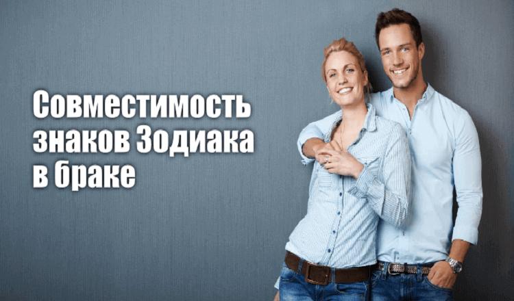 Скорпион совместимость в любви и отношениях с другими